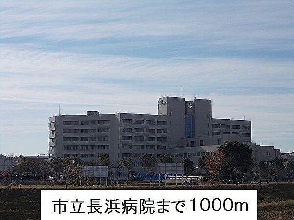 病院 市立 長浜
