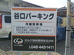 戸田駅 0.8万円