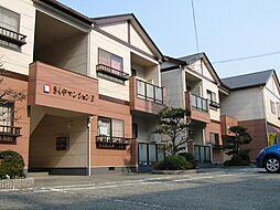 きくやマンションII[2階]の外観