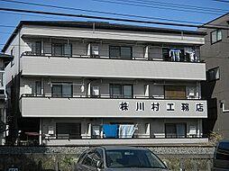 井草誠和館[202号室]の外観