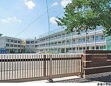赤堤小学校