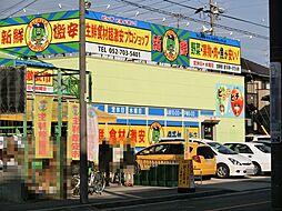 タチヤ高針店:徒歩4分(270m)