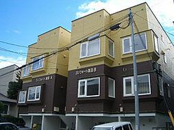 コンフォート清田A[2階]の外観