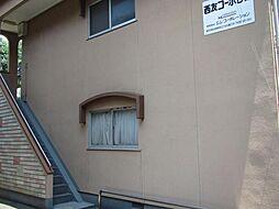 西友コーポD棟[205号室]の外観