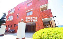 JR横浜線 古淵駅 徒歩17分の賃貸マンション
