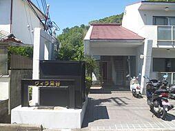 ヴィラ栄谷[2階]の外観