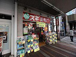 スギ薬局 今池店 (ドラッグストア)(419m)