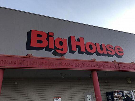 ビッグハウス大...