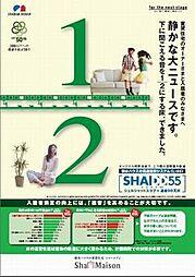 仮称 シャーメゾン笠原[2階]の外観