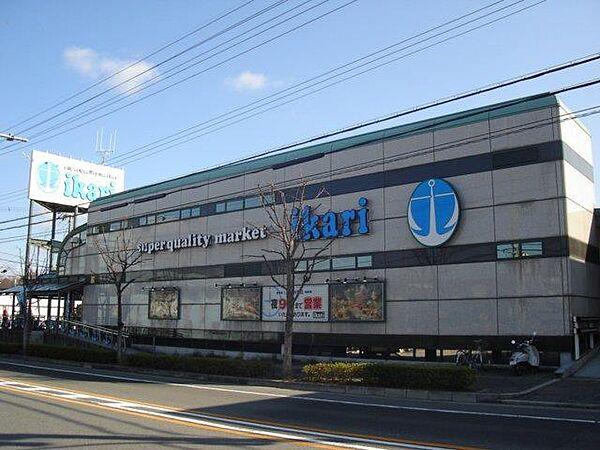いかりスーパーマーケット有野店まで528m
