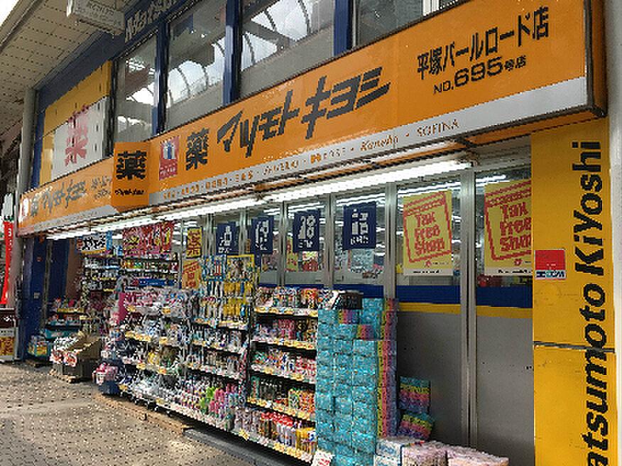 周辺(薬 マツモトキヨシ 平塚パールロード店(264m))