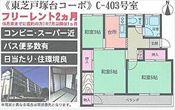 東芝戸塚台コーポ[C-403号室号室]の間取り