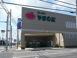 スーパーやまのぶ 上郷店(約1370m)