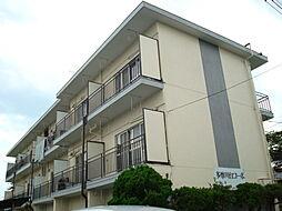 多摩川台コーポ[301号室]の外観