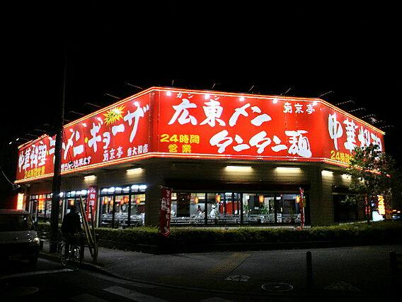 中華料理南京亭...