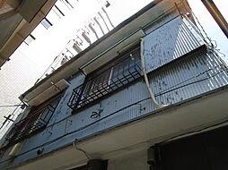 西山アパート[1階]の外観