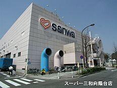 sanwa稲城店まで552m