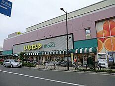 いなげや日野駅前店まで1027m