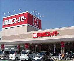 スーパー関西スーパー 兵庫店まで636m