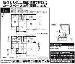平塚市唐ケ原