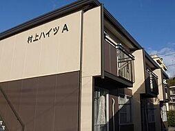村上ハイツA[1階]の外観