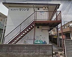 サンハイツ松嶋[101号室]の外観