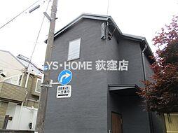 JR中央本線 荻窪駅 徒歩16分の賃貸アパート