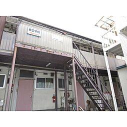 沢田ハイツ[2階]の外観