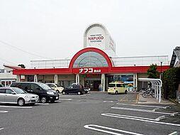 ナフコ豊山店_830m