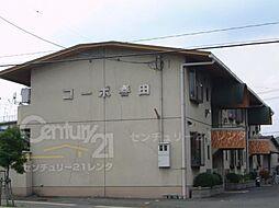 コーポ春田[1階]の外観