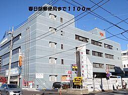 春日部郵便局まで1100m