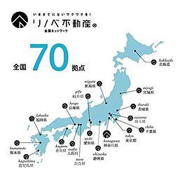 当社はリノベ不動産加盟店です。横浜に本部、全国に70店舗の加盟店を持つ、中古購入×リノベーションの専門店ネットワークです。
