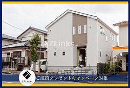 四街道駅 2,290万円