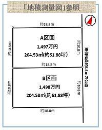 土地面積:A区画:204.59?/B区画:204.58?