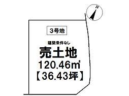熊取町久保第3 4区画分譲地 売土地 3号地