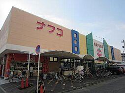 ナフコ熱田店(600m)