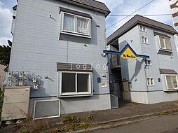 二十四軒駅 2.3万円