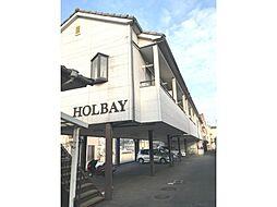 ホルベイ[2階]の外観