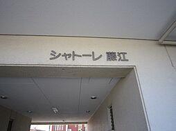 シャトーレ藤江[3階]の外観