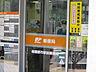 緑園都市駅前郵便局(約1100m)