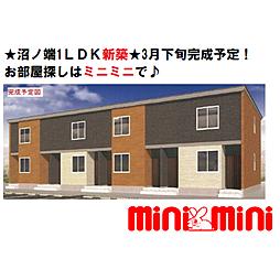 沼ノ端駅 5.3万円