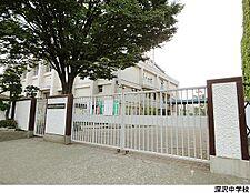深沢中学校