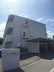 グレープヒル富丘I[3階]の外観