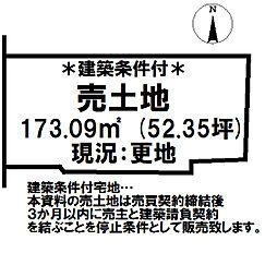 北田町 売土地
