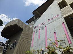 サニーハイム[2階]の外観