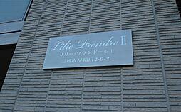 MAST リリー・プランドール II[103号室]の外観