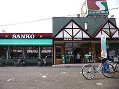 スーパーサンコー九条店まで徒歩約8分(約630m)