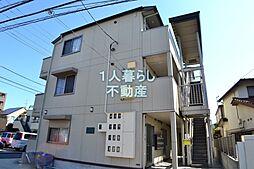 東京都大田区東馬込2丁目の賃貸アパートの外観