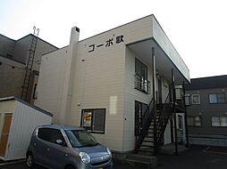 北海道札幌市手稲区手稲本町三条4丁目の賃貸アパートの外観