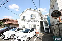 神奈川県相模原市南区東林間1丁目の賃貸アパートの外観